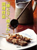 【バーゲン本】焼とり・焼とん調理技術
