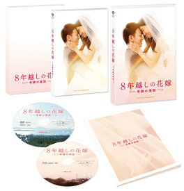 8年越しの花嫁 奇跡の実話 豪華版(初回限定生産)【Blu-ray】 [ 佐藤健 ]