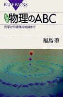 物理のABC新装版
