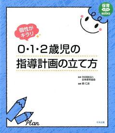 個性がキラリ 0・1・2歳児の指導計画の立て方 (保育わかばBOOKS) [ 社会福祉法人日本保育協会 ]