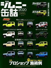 ジムニー缶詰(2020) 全国プロショップ渾身の施術例 最新デモカー型録34 (GEIBUN MOOK Jimny SUPER SUZY特別)