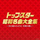 決定盤::トップスター昭和名曲大全集 〜川の流れのように・矢切りの渡し〜