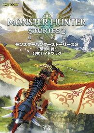 モンスターハンターストーリーズ2 ~破滅の翼~ 公式ガイドブック [ ファミ通書籍編集部 ]