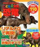 こども大図鑑 恐竜