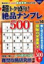 超トク盛り!絶品ナンプレ500(Vol.14) (COSMIC MOOK)