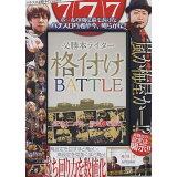 DVD>必勝本ライター格付けBATTLE2020 (<DVD>)