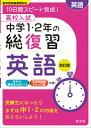 高校入試中学1・2年の総復習英語改訂版 10日間スピード完成!
