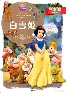 ディズニースーパーゴールド絵本 白雪姫 (ディズニーゴ...