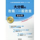 大分県の教職・一般教養過去問(2021年度版) (大分県の教員採用試験「過去問」シリーズ)