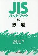 JISハンドブック2017(69)