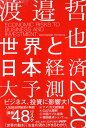 世界と日本経済大予測2020 [ 渡邉 哲也 ]