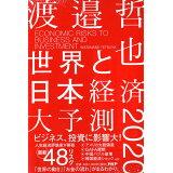 世界と日本経済大予測2020