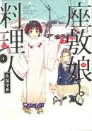 座敷娘と料理人(4)