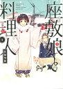 座敷娘と料理人(4) (ガンガンコミックス ONLINE) [ 佐保里 ]