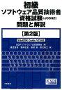 初級ソフトウェア品質技術者資格試験(JCSQE)問題と解説第2版 SQuBOK Guide V2対応 [ 日本科学技術連盟 ]