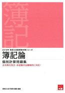 簿記論個別計算問題集(2019年受験対策)