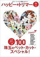 ハッピー・トリマー(vol.100(2019 NO)