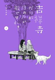 吉祥寺だけが住みたい街ですか?(6) (ヤンマガKCスペシャル) [ マキ ヒロチ ]