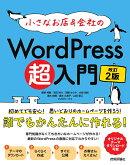 小さなお店&会社のWordPress超入門〜初めてでも安心!思いどおりのホームページを作ろう! 改訂2版