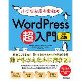 小さなお店&会社のWordPress超入門改訂2版