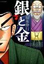 銀と金(7)新装版 (アクションコミックス) [ 福本伸行 ]