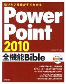 PowerPoint 2010全機能Bible