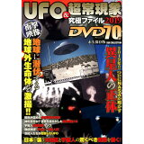 UFO&超常現象究極ファイル(2019) (DIA COLLECTION)