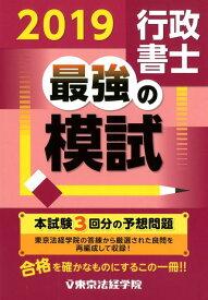 行政書士最強の模試(2019) [ 東京法経学院編集部 ]