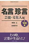 名言珍言108選(芸能・文化人編)