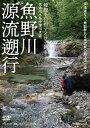 DVD>魚野川源流遡行 稜線を目指すイワナ釣り (<DVD>) [ 丸山剛 ]