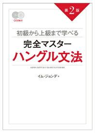 完全マスターハングル文法第2版 初級から上級まで学べる [ 林鍾大 ]