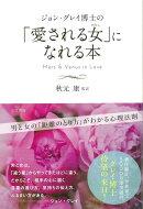 【バーゲン本】ジョン・グレイ博士の愛される女になれる本