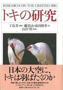 【バーゲン本】トキの研究