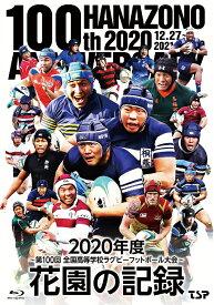 花園の記録 2020年度 ~第100回 全国高等学校ラグビーフットボール大会~【Blu-ray】 [ (スポーツ) ]
