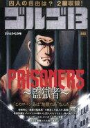 ゴルゴ13 PRISONERS〜監獄者〜