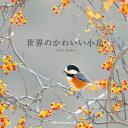 世界のかわいい小鳥 [ アフロ ]