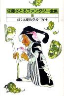 佐藤さとるファンタジー全集(13)