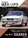 MZ11ソアラ トヨタがライバルに大差を付けた自動車史に残る「ハイ (Motor Magazine Mook GT memorie)