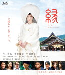 縁 The Bride of Izumo【Blu-ray】