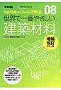 世界で一番やさしい建築材料増補改訂カラー版 110のキーワードで学ぶ (エクスナレッジムック) [ area 045 ]