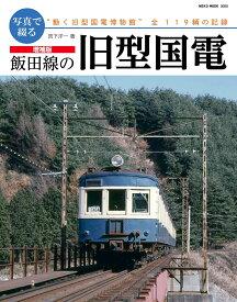 増補版 写真で綴る 飯田線の旧型国電