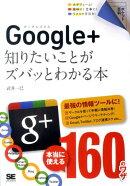 Google+知りたいことがズバッとわかる本