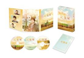 記憶屋 あなたを忘れない Blu-ray豪華版(特典DVD2枚付)【Blu-ray】 [ 山田涼介 ]