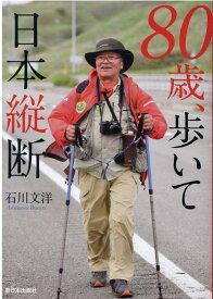 80歳、歩いて日本縦断 [ 石川文洋 ]