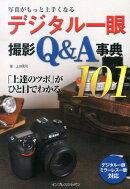 写真がもっと上手くなるデジタル一眼撮影Q&A事典101
