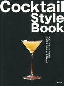 【バーゲン本】Cocktail Style Book