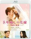 8年越しの花嫁 奇跡の実話【Blu-ray】 [ 佐藤健 ]