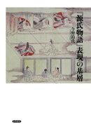 【POD】『源氏物語』表現の基層