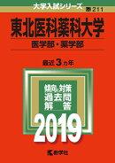 東北医科薬科大学(医学部・薬学部)(2019)