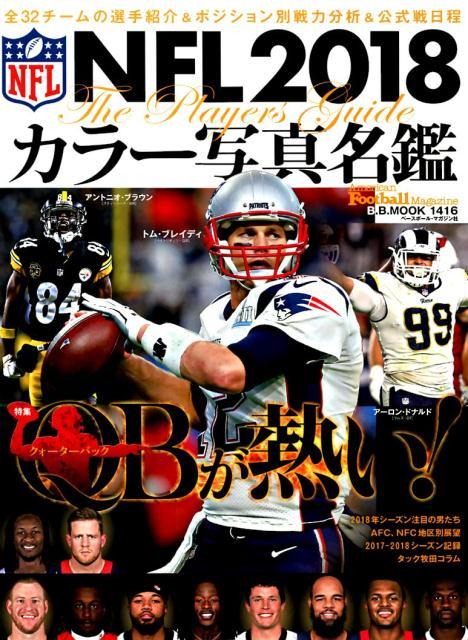 NFL 2018カラー写真名鑑 (B.B.MOOK American Football Mag)